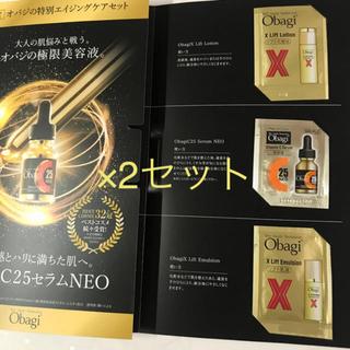 オバジ(Obagi)のオバジC25セラムネオ・化粧水・乳液          *2セット(美容液)