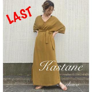 Kastane - ラスト⚠️新品🥝¥8532【Kastane】カットクレープ2wayワンピース