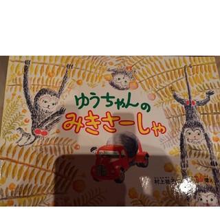 ゆうちゃんのみきさーしゃ(絵本/児童書)