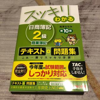 タックシュッパン(TAC出版)のスッキリわかる日商簿記2級商業簿記 第10版(ビジネス/経済)