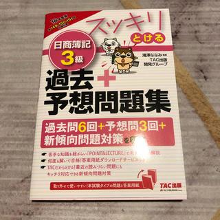 タックシュッパン(TAC出版)の2018年度版 スッキリとける日商簿記3級過去+予想問題集(ビジネス/経済)