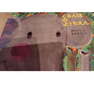 ぐるんぱのようちえん(絵本/児童書)
