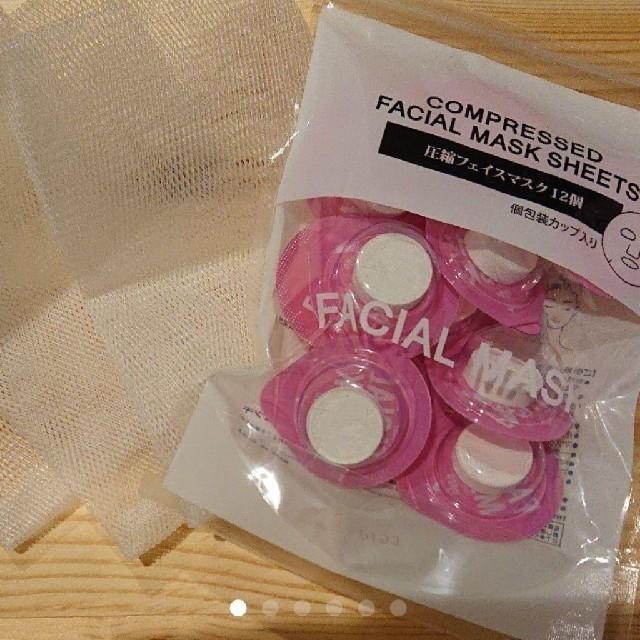 石鹸ネット3枚&フェイスマスク11個の通販