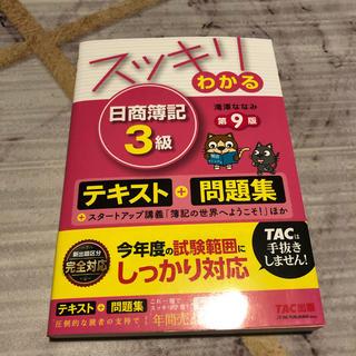 タックシュッパン(TAC出版)の新品未使用☆スッキリわかる日商簿記3級 第9版(ビジネス/経済)