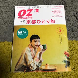 マガジンハウス - オズマガジンプチ2019年 03月号 最終値下げ
