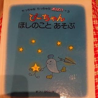 ぴーちゃんほしのことあそぶ(絵本/児童書)