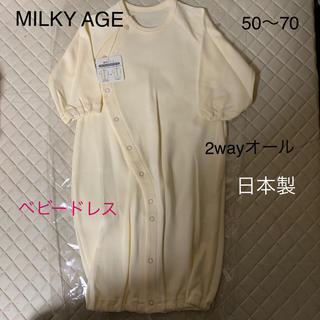 ベビードレス&カバーオール 50〜70  日本製  新品  2wayオール