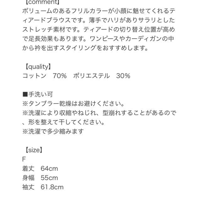 yori フリルカラーティアードブラウス 新品未使用 レディースのトップス(シャツ/ブラウス(長袖/七分))の商品写真