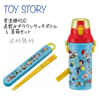 トイストーリー(トイ・ストーリー)のトイストーリー 2点 直飲みプラワンタッチボトル 箸箱セット 日本製 水筒 箸(弁当用品)