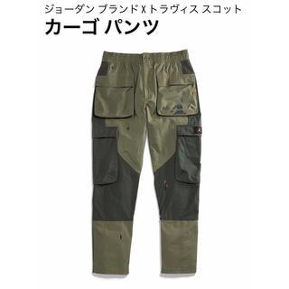 NIKE - NIKE JORDAN × TRAVIS SCOTT カーゴパンツ S