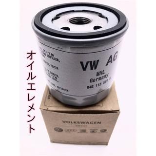 Volkswagen - VW  アウディ 純正 オイルフィルター オイルエレメント 04E115561H