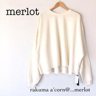 メルロー(merlot)のmerlot オーバーサイズ裏起毛スウェットトレーナー *オフホワイト(トレーナー/スウェット)
