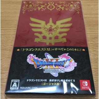 Nintendo Switch - ドラクエ11 任天堂Switch ゴージャス版