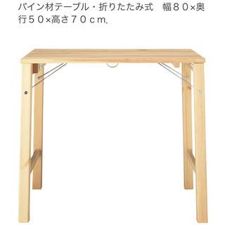 MUJI (無印良品) - 無印良品/折り畳みテーブル/デスク/木材