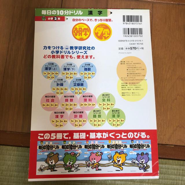毎日の10分ドリル小学2年漢字 未使用品