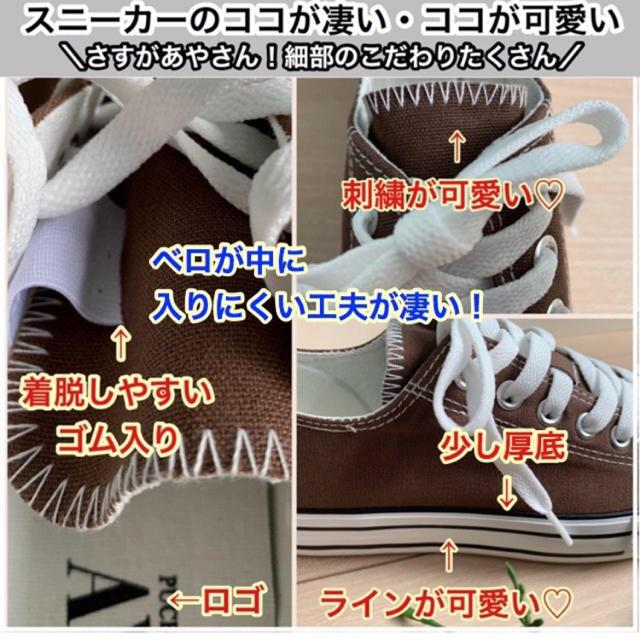 しまむら(シマムラ)のしまむら×プチプラのあや♡中茶スニーカープチアツソコキャンバスSKレトロガール レディースの靴/シューズ(スニーカー)の商品写真