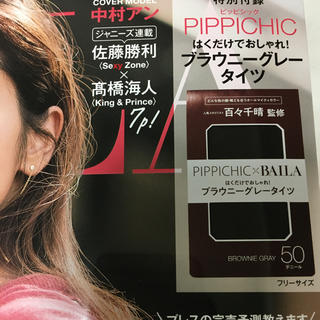ピッピ(Pippi)の【未開封・送料込】バイラ 付録 ピッピシック タイツ(タイツ/ストッキング)