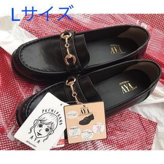 シマムラ(しまむら)のプチクロコビットローファー プチプラのあや しまむら(ローファー/革靴)