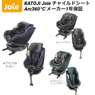 KATOJI - 【新品・国内正規品】カトージ ジョイー Arc 360° チャイルドシート