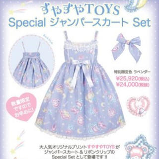 Angelic Pretty - ☆新品タグ付き☆Angelic Prettyすやすやtoys 限定セット