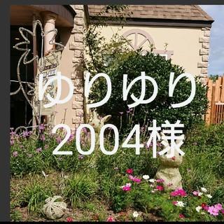 アツギ(Atsugi)のゆりゆり2004様専用(ブラ)