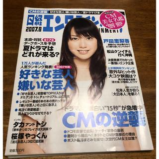日経エンタテイメント2007年8月号 No.125 戸田恵梨香