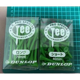 ダンロップ(DUNLOP)のダンロップ ゴルフティー ロング、ショートのセット 新品(その他)
