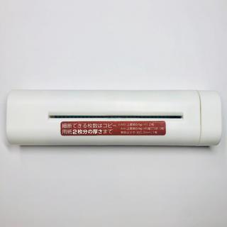 MUJI (無印良品) - 無印良品ハンドシュレッダー