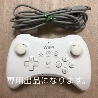 ウィーユー(Wii U)のPao 様専用‼️(その他)