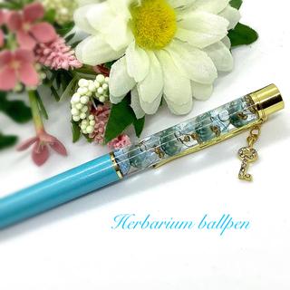 ハーバリウム ボールペン (水色)(その他)
