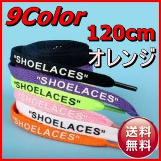 120オレンジ 靴ひも 靴紐 シューレース Shoelaces(その他)