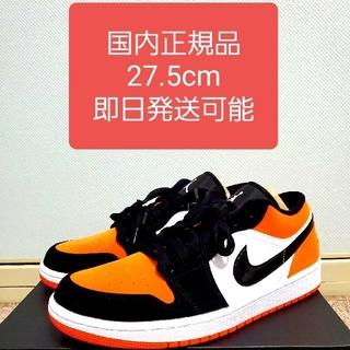 NIKE - 新品未使用 27.5cm Nike Air Jordan 1 Low シャタバ