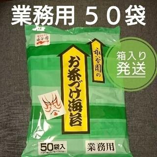 お茶漬けの素♡永谷園 業務用 お茶漬け海苔 便利な50袋(その他)