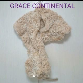 グレースコンチネンタル(GRACE CONTINENTAL)のGRACE CONTINENTAL ファーマフラー ボレロ(マフラー/ショール)