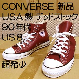 コンバース(CONVERSE)の超希少の新品 90s USA製 赤革 レザー US8 コンバース ビンテージ(スニーカー)