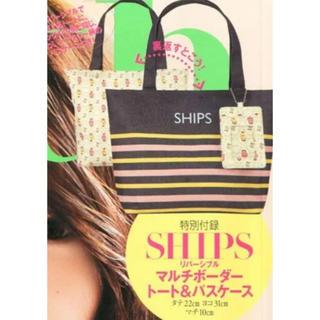 シップス(SHIPS)のシップス マルチボーダートート パスケース 未使用(トートバッグ)