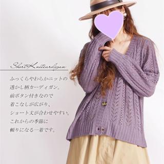 大きいサイズ カーディガン 4L パープル 紫(カーディガン)