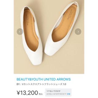 BEAUTY&YOUTH UNITED ARROWS - ビューティアンドユース 37h 美品