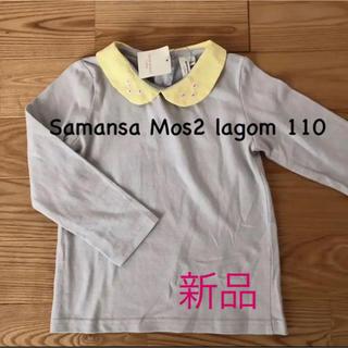 サマンサモスモス(SM2)の新品 サマンサモスモス  襟付きカットソー 110(Tシャツ/カットソー)