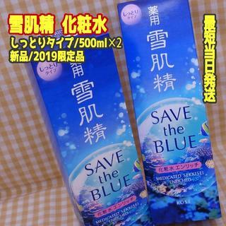 雪肌精 - 2本◆即買可★雪肌精 エンリッチ 化粧水(しっとりタイプ) 500ml★コーセー