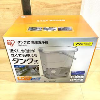 【新品・未開封】 アイリスオーヤマ タンク式 高圧洗浄機 SBT-412N
