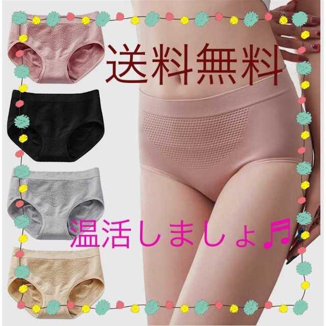 保温 4枚セット 2TYPE 子宮温活 通気美尻 レディースの下着/アンダーウェア(ブラ&ショーツセット)の商品写真