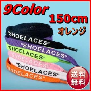 150オレンジ 靴ひも 靴紐 シューレース Shoelaces(その他)