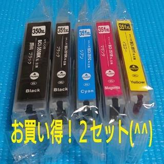 Canon - キャノン BCI-350 + 351 互換インク 5色×2セット