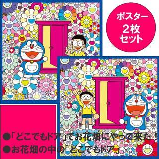 「ドラえもん展 大阪 2019 村上隆 ポスター 2枚セット どこでもドア (ポスター)
