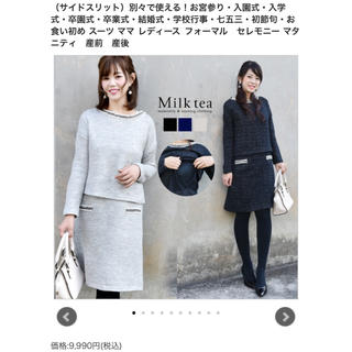 ミルクティー ミルクティ セットアップ フォーマル スーツ ニットスーツ 授乳服