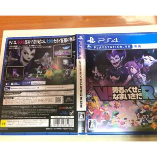 プレイステーションヴィーアール(PlayStation VR)のV!勇者のくせになまいきだR(家庭用ゲームソフト)