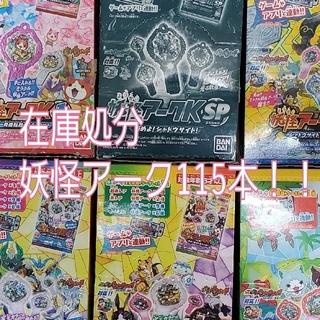 BANDAI - 妖怪アーク 在庫処分 115本 まとめ売り