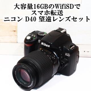 ★大容量16GBのWifiSDでスマホ転送★ニコン D40 望遠レンズセット