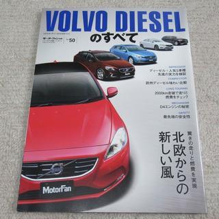 ボルボ(Volvo)の■冊子■ ボルボ 『VOLVO DIESELのすべて』【モーターファン別冊】(カタログ/マニュアル)